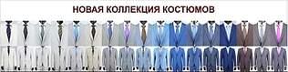 1920 X 477 552.7 Kb костюмы, брюки, пальтоS*V*Y*A*T*N*Y*Hбез рядовN49получаем п.4191N50 принимаюСТОП13.04