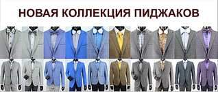1920 X 815 178.2 Kb 1920 X 477 552.7 Kb костюмы, брюки, пальтоS*V*Y*A*T*N*Y*Hбез рядовN49получаем п.4191N50 принимаюСТОП13.04