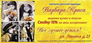 912 X 430 201.3 Kb Магазин детской одежды 'Варвара-Краса'. Колготки х/б 69 руб. Носки 29 руб.