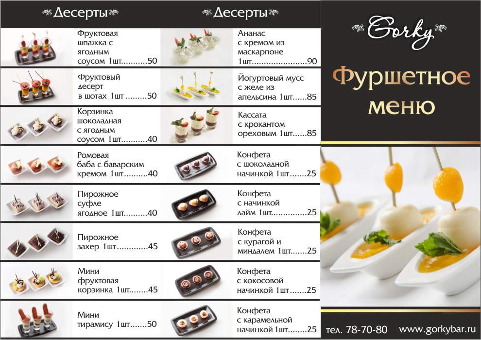 Фуршетное меню ресторан