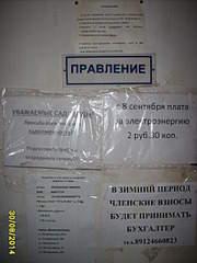1920 X 2560 297.9 Kb СНТ 'Нефтяник-1'