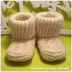 1920 X 1920 186.8 Kb Вещи ручной работы_В наличии пинетки-носочки с косами для малышей и малышек!