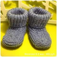 1920 X 1920 238.7 Kb Вещи ручной работы_В наличии пинетки-носочки с косами для малышей и малышек!