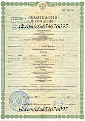 1369 X 1946 718.3 Kb Сбор средств. Лейсян Хабибуллина, 6 лет. Муковисцидоз. Ижевск.