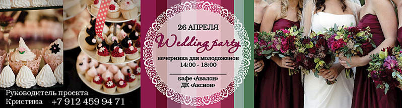 1920 X 520 745.6 Kb свадебная выставка 2015 года