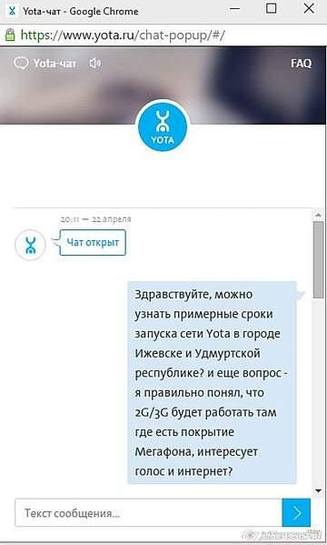 400 X 665 37.1 Kb Yota в Ижевске