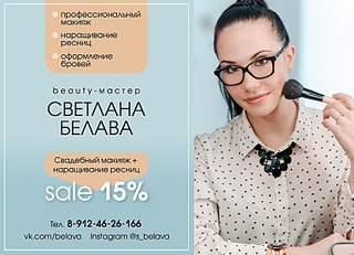 857 X 620 94.5 Kb Макияж * Реснички * Брови * Beauty - мастер Светлана Белава