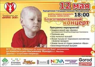 1752 X 1243 228.4 Kb Благотворительный фонд 'Доброе Дело' - ПРИСОЕДИНЯЙТЕСЬ!