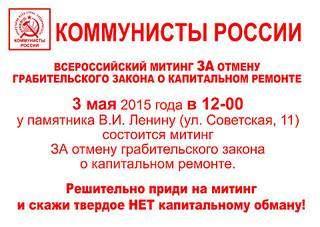 960 X 681  87.6 Kb В Ижевске пройдет митинг за отмену закона о кап. ремонта