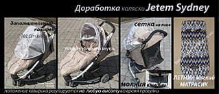 1393 X 600 217.7 Kb 1176 X 600 258.5 Kb ТЮНИНГ детских колясок и санок, стульчиков для кормления. НОВИНКА Матрасик-медвежонок