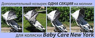 1500 X 600 291.5 Kb ТЮНИНГ детских колясок и санок, стульчиков для кормления. НОВИНКА Матрасик-медвежонок
