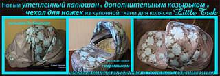 1729 X 600 297.5 Kb ТЮНИНГ детских колясок и санок, стульчиков для кормления. НОВИНКА Матрасик-медвежонок