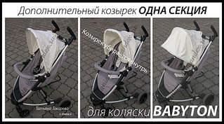 1080 X 600 145.1 Kb ТЮНИНГ детских колясок и санок, стульчиков для кормления. НОВИНКА Матрасик-медвежонок