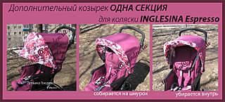 1323 X 600 238.4 Kb 1080 X 600 145.1 Kb ТЮНИНГ детских колясок и санок, стульчиков для кормления. НОВИНКА Матрасик-медвежонок