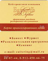996 X 1272 980.5 Kb Кто-нибудь заказывал услуги Банкет-сервис?