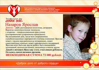 1920 X 1366   2.5 Mb Благотворительный фонд 'Доброе Дело' - ПРИСОЕДИНЯЙТЕСЬ!