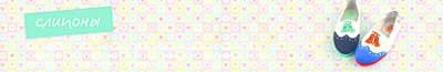 812 X 132 854.0 Kb 812 X 132 862.0 Kb 812 X 132 879.7 Kb Обувь с стиле Романтический Винтаж