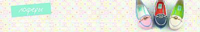 812 X 132 866.3 Kb 812 X 132 854.0 Kb 812 X 132 862.0 Kb 812 X 132 879.7 Kb Обувь с стиле Романтический Винтаж