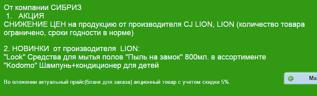 757 X 229 34.5 Kb Ке*ра*Си*С-качество из Кореи, для волос, дома и тела.СТОП 11 06 В 22-00