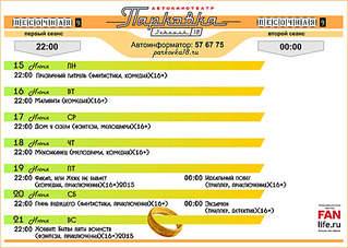 550 X 391 125.2 Kb Автомобильный кинотеатр 'Парковка'