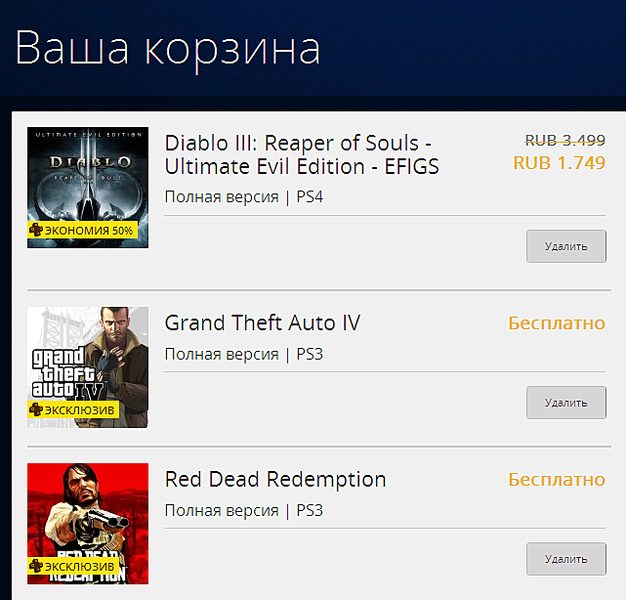 641 X 614 112.2 Kb Все о PlayStation 4 (без холиваров!)