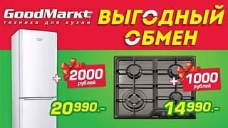604 X 340 49.5 Kb Магазин кухонной техники 'Goodmarkt.ru' Удмуртская 265