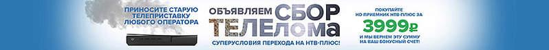 970 X 90 33.8 Kb Спутниковое телевидение: НТВ-ПЛЮС, Триколор, Телекарта. Цифровое эфирное тв