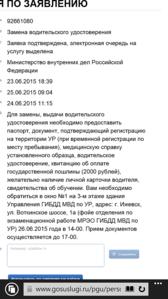 720 X 1280 202.5 Kb Замена водительского удостоверения по истечении срока действия