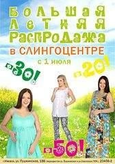 823 X 1173 192.1 Kb СЛИНГОЦЕНТР: ВСЕ для беременных!для кормления!слинги!слингокуртки!