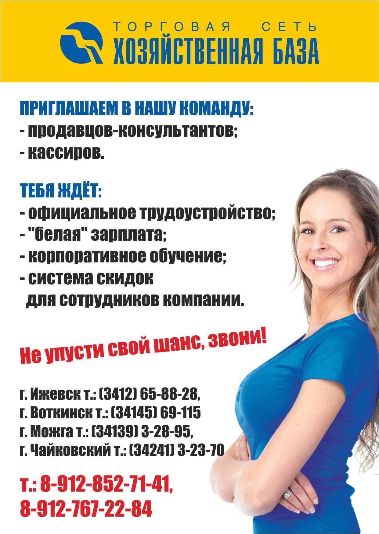 Работа воткинск свежие вакансии карусельщик продажа цветочного бизнеса в собственность