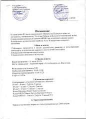738 X 1024 120.4 Kb 11 июля мотокросс пермский край