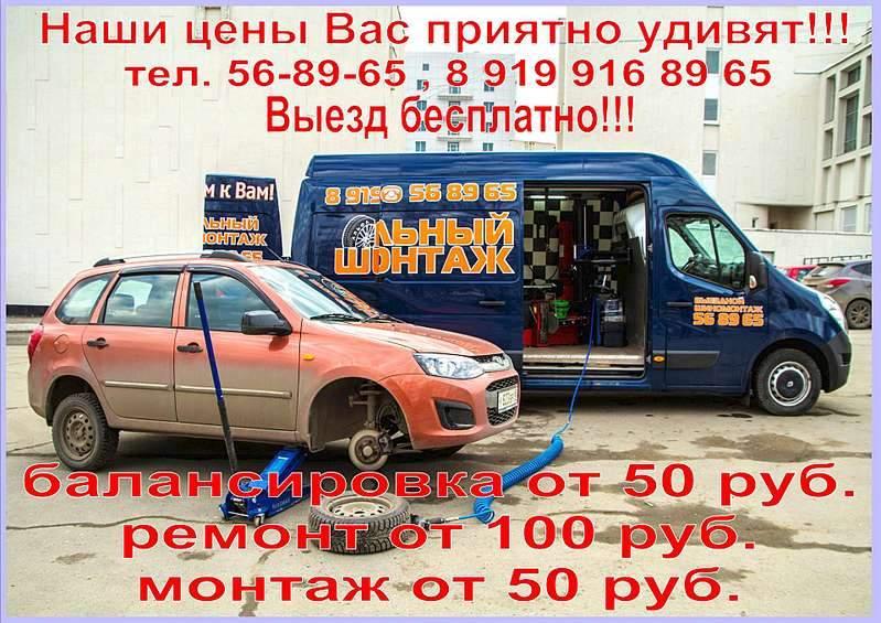 1920 X 1357 304.5 Kb Мобильный(выездной) шиномонтаж 'АльфА' г.Ижевск