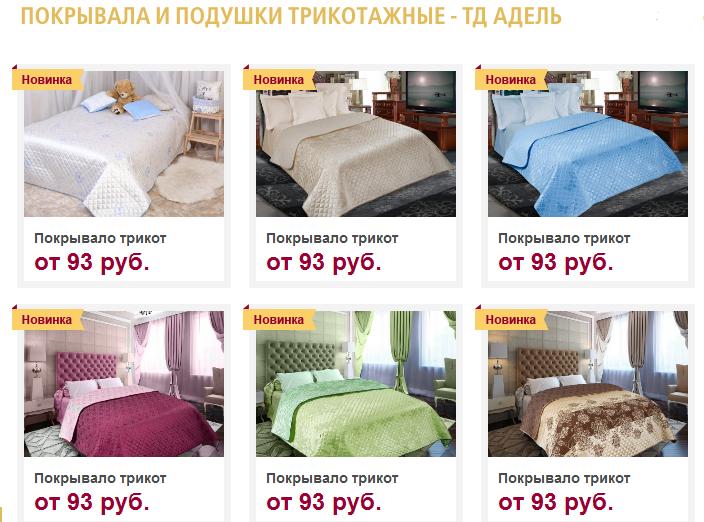 704 x 522 Текстиль + домашка+ ткани = цены супер... стоп 15.07.