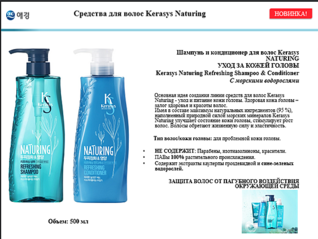 563 X 424 210.8 Kb 557 X 436 195.4 Kb Ке*ра*Си*С-качество из Кореи, для волос, дома и тела. В ЗАТЕЕ С 25 06
