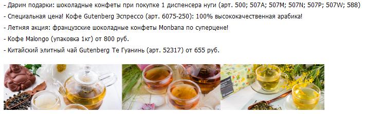 712 x 222 У САМОВАРА...чай, кофе, сладости, варенье, сиропы, турки..сбор 21