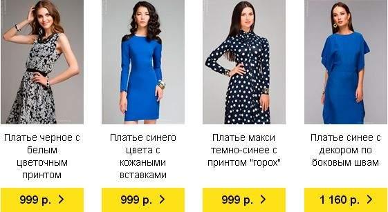 561 x 307 600 x 308 СРОЧНО РАСПРОДАЖА -70%. *1001*dress* Одежда Для Красивых-Дерзких-Стильных