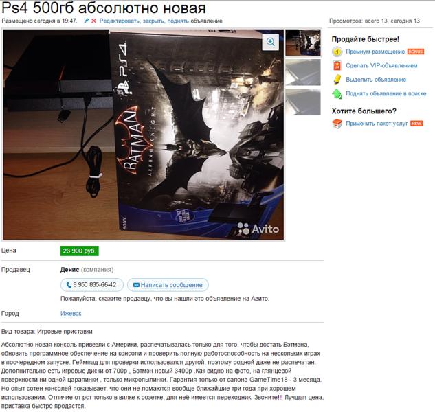 992 X 940 672.7 Kb ПРОДАМ/КУПЛЮ игры для семейства PlayStation