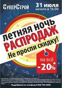 1244 X 1743 282.5 Kb Акции, скидки, подарки в магазинах Ижевска