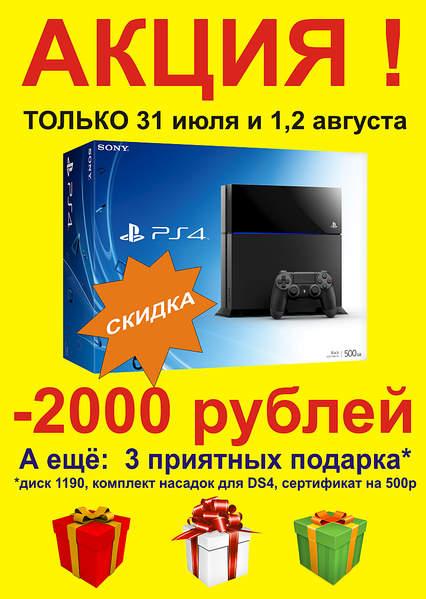 828 X 1164 511.2 Kb Компания 'ВСЁ для ВИДЕОИГР': Игровые Приставки, Видеоигры, Аксессуары. Продажа-Сервис