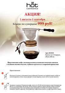 794 X 1123 87.7 Kb 794 X 1123 85.0 Kb У САМОВАРА...чай, кофе, сладости, варенье, сиропы, турки..сбор 21