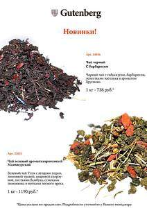 794 X 1123 117.5 Kb У САМОВАРА...чай, кофе, сладости, варенье, сиропы, турки..сбор 21