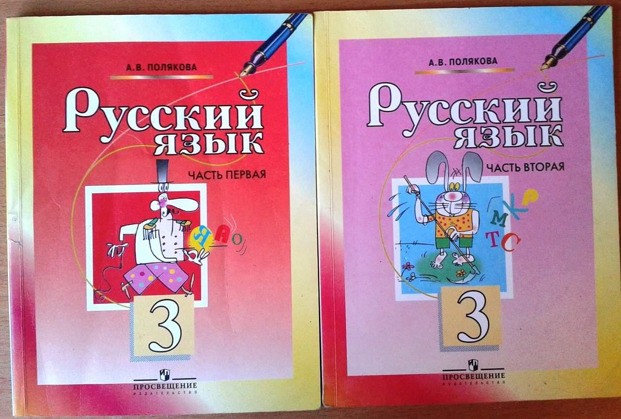2 русский гдз программа занкова язык класс