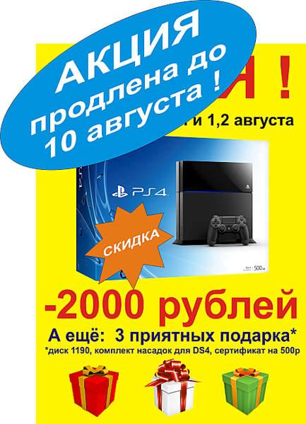 938 X 1298 605.1 Kb Компания 'ВСЁ для ВИДЕОИГР': Игровые Приставки, Видеоигры, Аксессуары. Продажа-Сервис