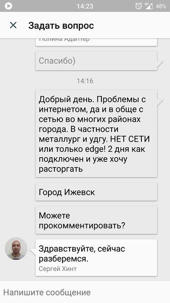 1080 X 1920 174.7 Kb Yota в Ижевске
