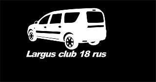 1280 X 676  45.3 Kb lada largus club 18 RUS