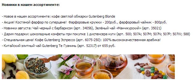 626 x 259 У САМОВАРА..чай, кофе, сладости, варенье, сиропы, турки.сбор 21=ИНФОРМАЦИЯ пост 1875=