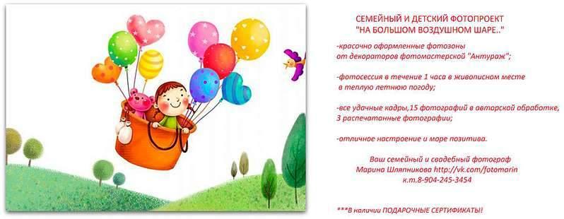 1920 X 745 128.7 Kb Ваш фотограф Марина Шляпникова. Свадьбы.Фотопроект 'На большом воздушном шаре.'
