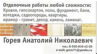 1919 X 1074 640.6 Kb фундаменты, кровля, гипсокартон, декор камень см фото!