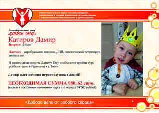 1920 X 1365   2.2 Mb Благотворительный фонд 'Доброе Дело' - ПРИСОЕДИНЯЙТЕСЬ!