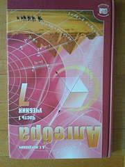 1080 X 1440 127.9 Kb 1080 X 1440 158.6 Kb Продажа учебников